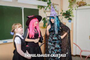 Магическая вечеринка